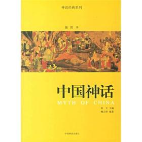 中国神话(插图本)