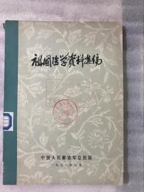 祖国医学资料选编