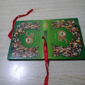 庆祝中华人民共和国成立五十周年1949 -1999 民族大团结 邮政明信片56张全