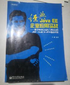 经典JavaEE企业应用实战(附光盘)