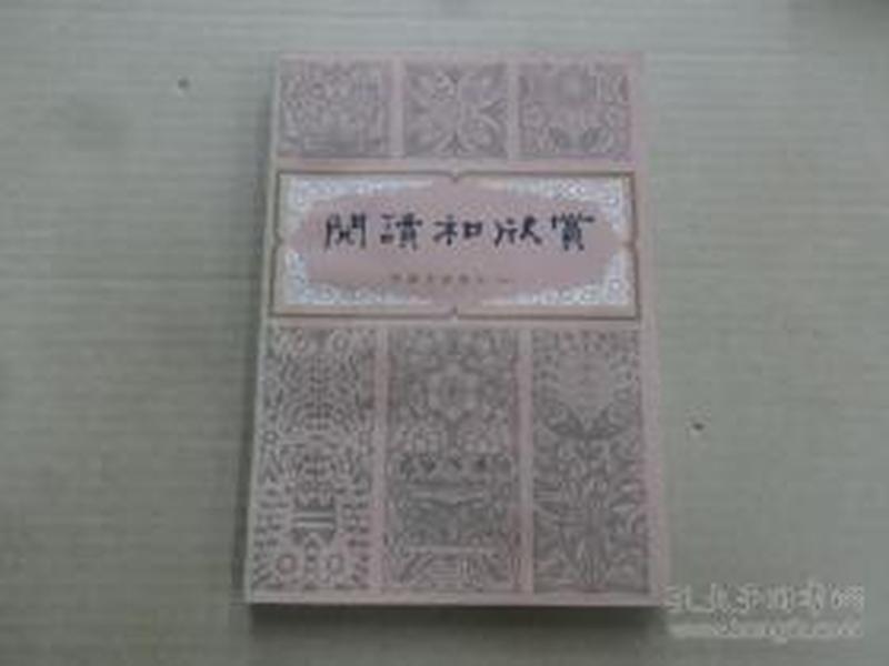 阅读和欣赏 古典文学部分(九)【馆藏】