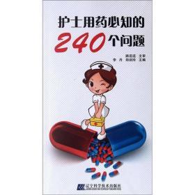 護士用藥必知的240個問題