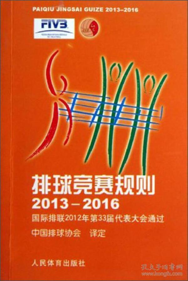 排球竞赛规则(2013-2016):国际排联2012年第33届代表大会通过