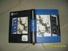 中华古典文化传世经典:古文观止(85品大32开精装书角有损2007年1版1印564页)41018