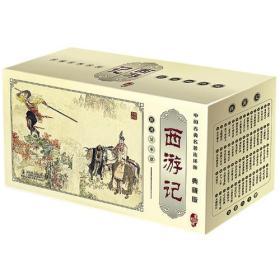 西游记 典藏版(中国古典名著连环画)