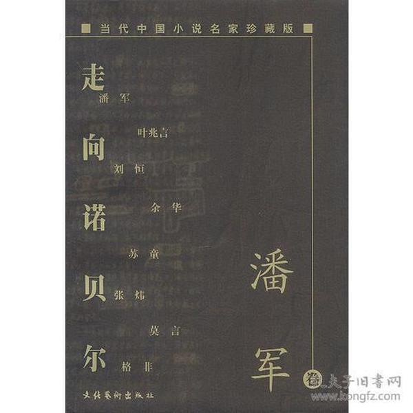 当代中国小说名家珍藏版. 潘军卷