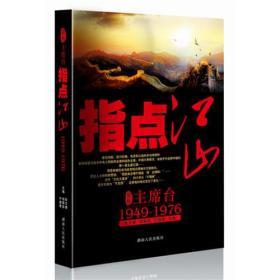 聚焦主席台(全四册)  9787543837218 湖南人民出版社