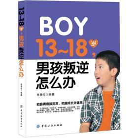 13-18岁男孩叛逆怎么办