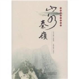 陕西旅游文化丛书:山水秦岭(精装)
