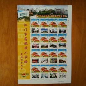 广东省江门市高级技工学校技师学院建校四十周年纪念邮票天安门