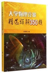 大学物理竞赛精选详解350题