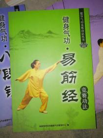 健身气功竞赛功法丛书~健身气功.易经筋