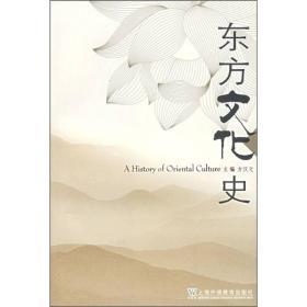 东方文化史
