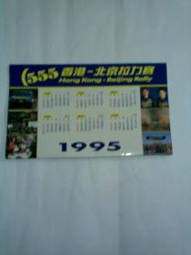 555香港——北京拉力赛(报明信片的外皮一个)