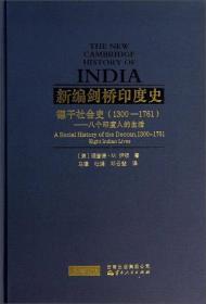 新编剑桥印度史(第一卷第八分册):德干社会史(1300-1761)——八个印度人的生活