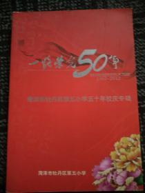 一路荣光50年(1962-2012)菏泽市牡丹区第五小学五十年校庆专辑