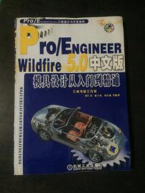 Pro/Engineer Wildfire 5.0模具设计从入门到精通(中文版)