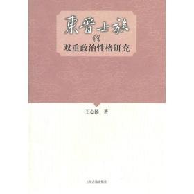 东晋士族的双重政治性格