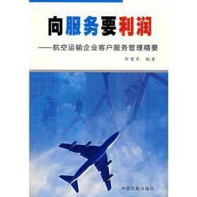 向服务要利润:航空运输企业客户服务管理精要