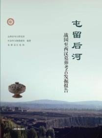 屯留后河——战国至西汉墓葬考古发掘报告