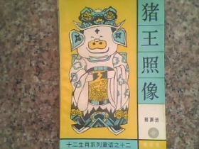猪王照相  大32开149页彩色插图