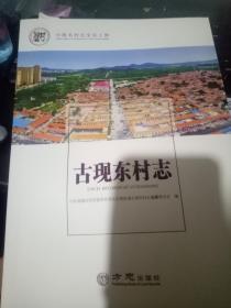 古现东村志