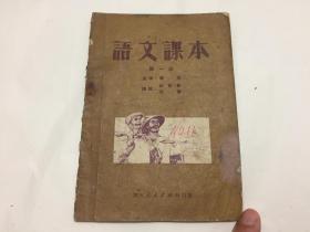 稀见!1951年、旅大市小学《语文课本》第一册