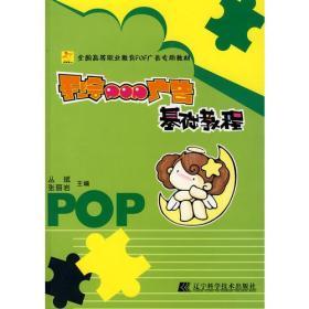 手绘POP广告基础教程