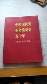 中国国民党革命委员会五十年:1948——1998 16开