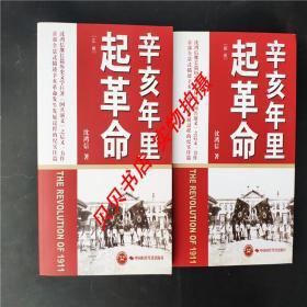 辛亥年里起革命(全两册)9787511908964  正版图书