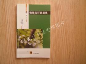 济群法师谈人生系列丛书:佛教的环保思想