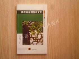 济群法师谈人生系列丛书:佛教与中国传统文化 【附:六祖坛经的般若思想】