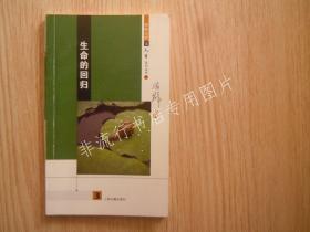 济群法师谈人生系列丛书:生命的回归