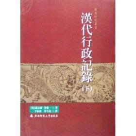 简帛研究文库·简帛研究丛书  汉代行政记录(上下册)