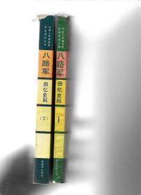 中国人民解放军历史资料丛书:八路军回忆史料 (1+2)【2册合售】