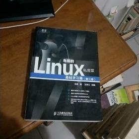 鸟哥的Linux私房菜基础学习篇 第三版