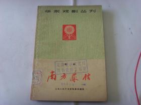 华东戏剧丛刊    话剧  南方来信.