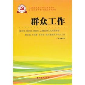 """群众工作(2013版):""""为民务实清廉""""群众路线教育推荐读物"""