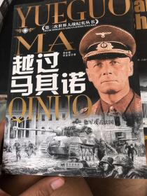 越过马其诺:德军攻击法国