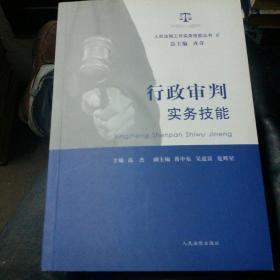 人民法院工作实务技能丛书 6 行政审判 实务技能