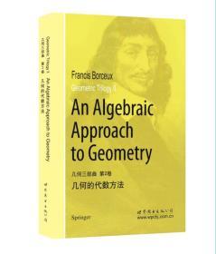 几何三部曲 第2卷:几何的代数方法
