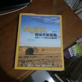 nginx模块开发指南使用和boos程序库