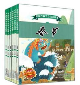 中国古典节日绘本故事12册  中国古典节日绘本故事12册  80323D