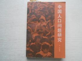 中国人口问题研究