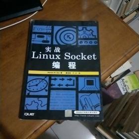 实战Linux Socket 编程