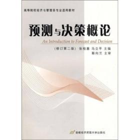 高等院校经济与管理各专业适用教材:预测与决策概论 (修订第2版)