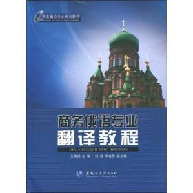 商务俄语专业系列教程:商务俄语专业翻译教程