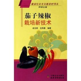 茄子辣椒栽培新技术(种植业篇)