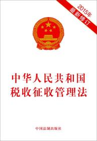 中华人民共和国税收征收管理法(2015年最新修订)