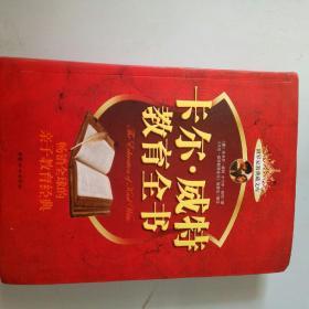 卡尔·威特教育全书